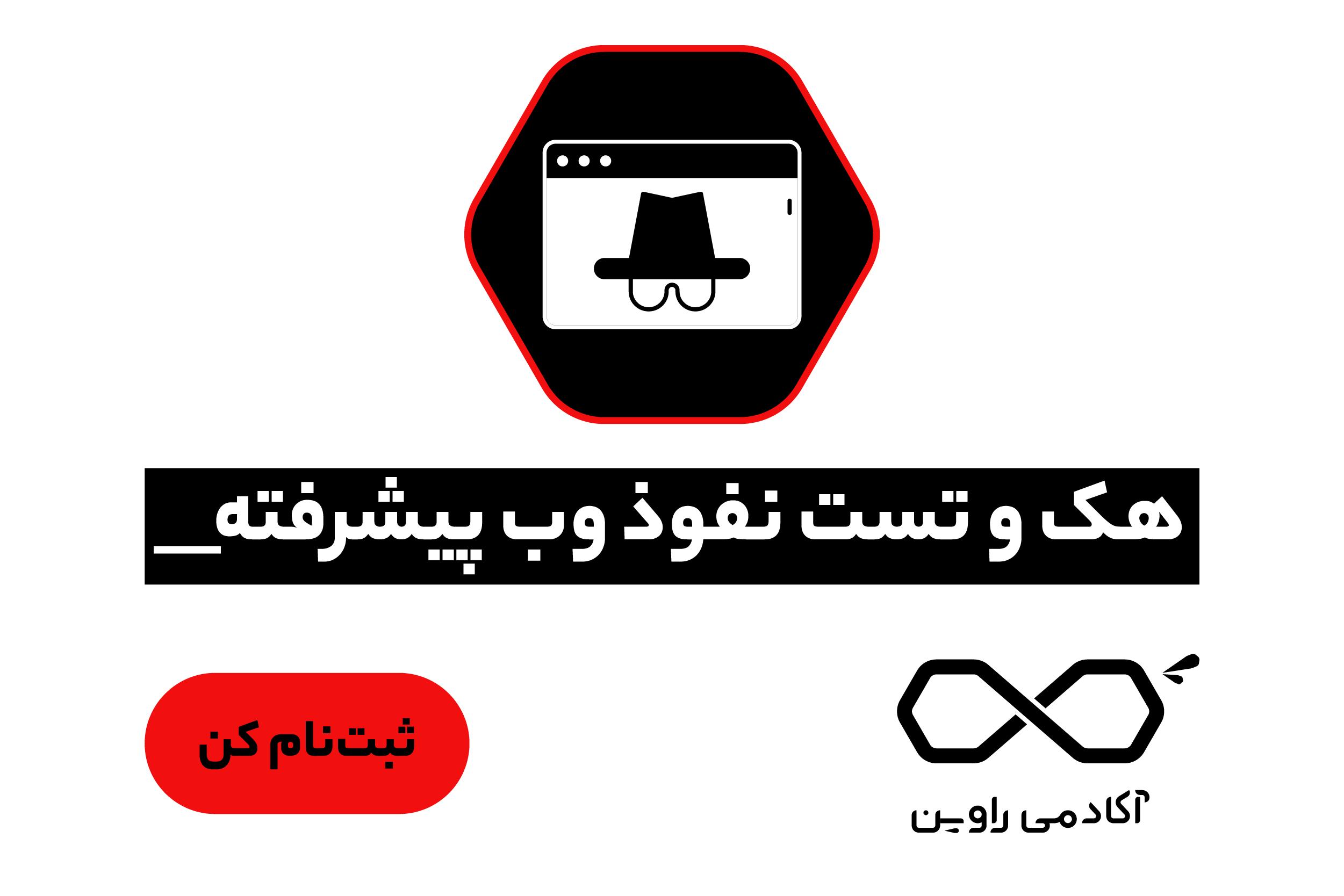 Web Hacking Pro RavinAcademy