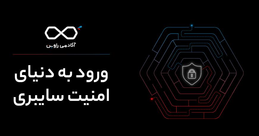 ورود به دنیای امنیت سایبری