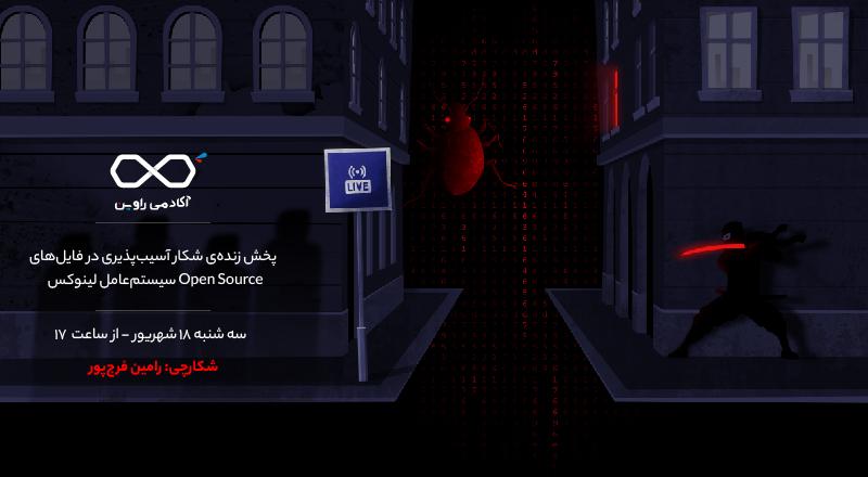 پخش زنده ارزیابی امنیت سایبری