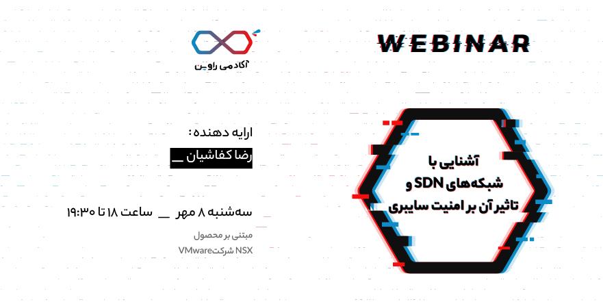 وبینار آشنایی با SDN مبتنی بر پلتفرم NSX