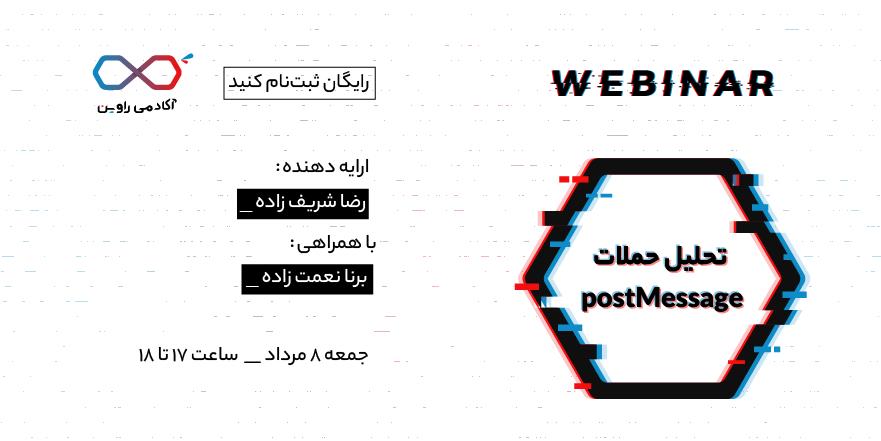 وبینار تحلیل حملات postMessage